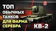 КВ-2 - Топ обычных танков для фарма серебра
