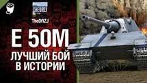 Е 50М - Лучший бой в истории - от TheDRZJ
