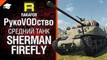 Средний танк Sherman Firefly - обзор от RAKAFOB