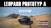 Видео Leopard Prototyp A.  В топовой комплектации
