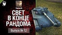 Свет в конце рандома №12: ELC AMX - от Tiberian39