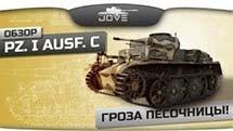 Обзор по Pz.Kpfw. I Ausf. C от Jove. Гроза Песочницы!