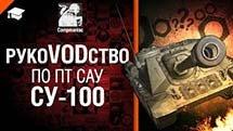 ПТ САУ СУ-100 - Руководство от Compmaniac