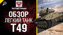 Легкий танк T49 - обзор от Red Eagle Company