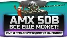 AMX 50B все еще может! Jove и Straik кустодрочат на скилле!