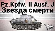 Pz.Kpfw. II Ausf. J - Звезда смерти