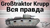 Großtraktor Krupp - Вся правда
