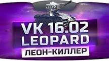 ЛЕОН-КИЛЛЕР (Обзор VK 16.02 Leopard)