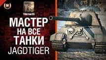 Мастер на все танки №44 Jagdtiger - от Tiberian39