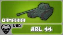 ARL 44 - Дамажка