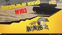 M103 - Непобедимый - Тотальный нагиб