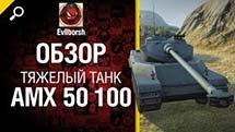 Тяжелый танк AMX 50 100 - обзор от Evilborsh