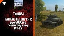 Легкий танк МТ-25 - рукоVODство от TheDRZJ