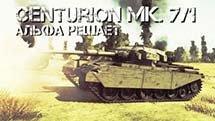 Centurion Mk. 7/1 - Альфа Решает