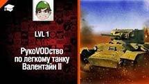Легкий танк Валентайн II - руководство от LvL1