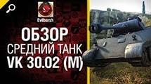 Средний танк VK 30.02 (M) - обзор от Evilborsh