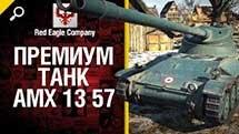 Премиум танк AMX 13 57 - обзор от Red Eagle Company