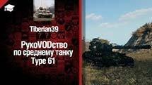 Средний танк Type 61 - обзор от Tiberian39