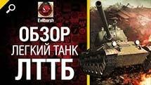 Легкий танк ЛТТБ - обзор от Evilborsh