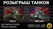 Розыгрыш СТ: STA-2 и AMX CDC