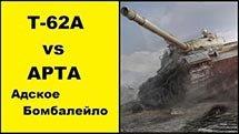 Т-62А vs Арта Много горящего пукана World of Tanks