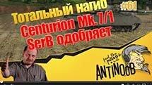 Centurion Mk. 7/1 - SerB одобряет