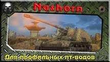 Nashorn - Для профильных ПТ-водов