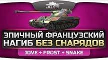 Эпичный французский нагиб БЕЗ СНАРЯДОВ! Jove + Frost + Snake на B-C 25t