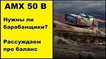 AMX 50B Нужны ли барабанщики в игре World of Tanks