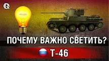 Почему важно светить? T-46