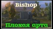 Bishop - Плохая арта