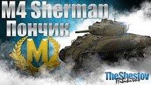 M4 Sherman - Пончик