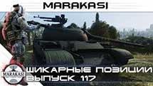 World of Tanks шикарные позиции 117 победы обеспечены wot