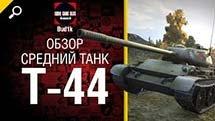Средний танк Т-44 - Обзор от Bud1k