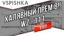 WZ-111 Новогодний Прем - Как получить? Как фармит на Голде? Как танкует?
