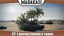 СТ-1 впечатления о танке