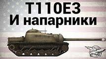 T110E3 - И напарники