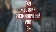 T49 - ЖЕСТКИЙ РАЗМИНОЧНЫЙ VOD. [Железный капут: DRZJ Edition]