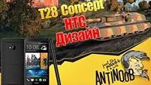 T28 Concept - HTC Дизайн