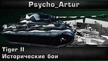 Tiger II Исторические бои