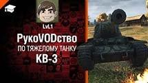 Тяжелый танк КВ-3 - руководство от LvL1