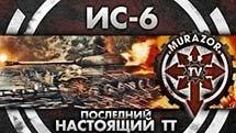 ИС-6 - Любимый танк Муразора