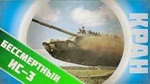 Читы на бессмертие или везение? AMX 50 100