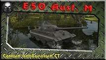 E 50 Ausf. M - Самый необычный средний танк