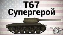 T67 - Супергерой
