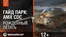 Гайд Парк: AMX CDC. Рожденный летать