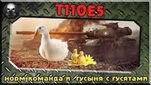 T110E5 - Норм потсаны и Гусыня с гусятами