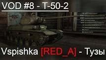 VOD по Т-50-2 от Vspishka