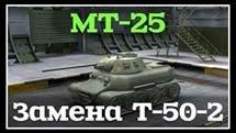 Обзор по МТ-25 от HomishOfficial. Новый Т-50-2