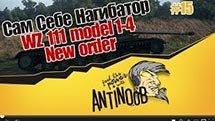 Сам Себе Нагибатор 15 [WZ 111 1-4] New Order